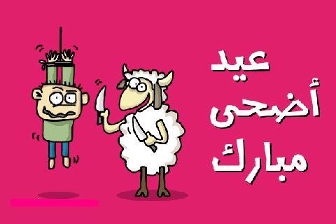 صورة صور للعيد الاضحى , اجمل الصور للعيد الاضحى