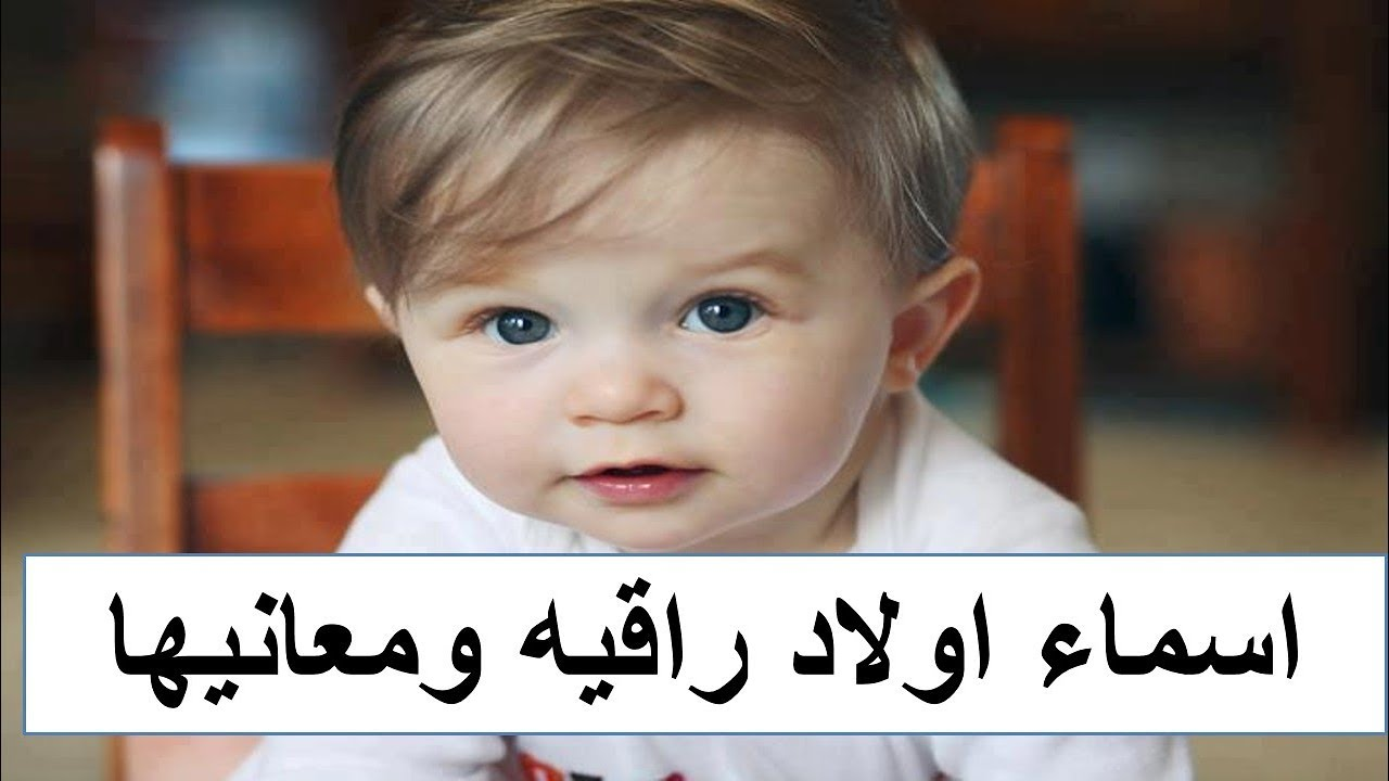 صورة اسماء اولاد 2019 , احدث اسماء اولاد 2019 ومعانيها