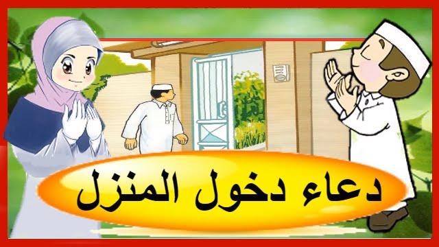 بالصور دعاء دخول المنزل , اجمل ادعيه دخول المنزل 2657 1