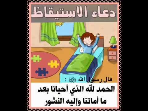 صور دعاء الاستيقاظ من النوم , اجمل ادعية الاستيقاظ من النوم