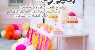 صور صور عن عيد الفطر , اجمل صور عن العيد