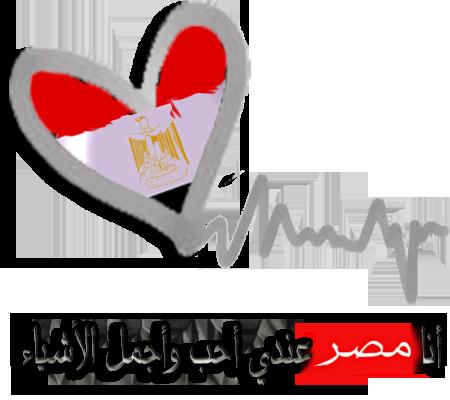 صور ابيات شعر مدح وفخر , ابيات مصريه فخر وطن