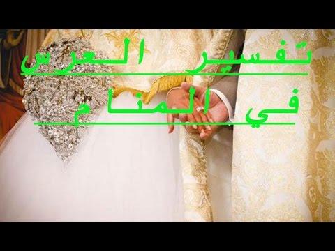 صور العروس في المنام للمتزوجة , العروسه في منام المتزوجه