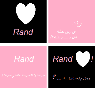 صورة معنى اسم رند , معاني وصور اسم رند 4057 1