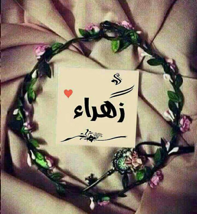 بالصور صور اسم زهراء , صور جميلة لاسم زهراء 4105 1