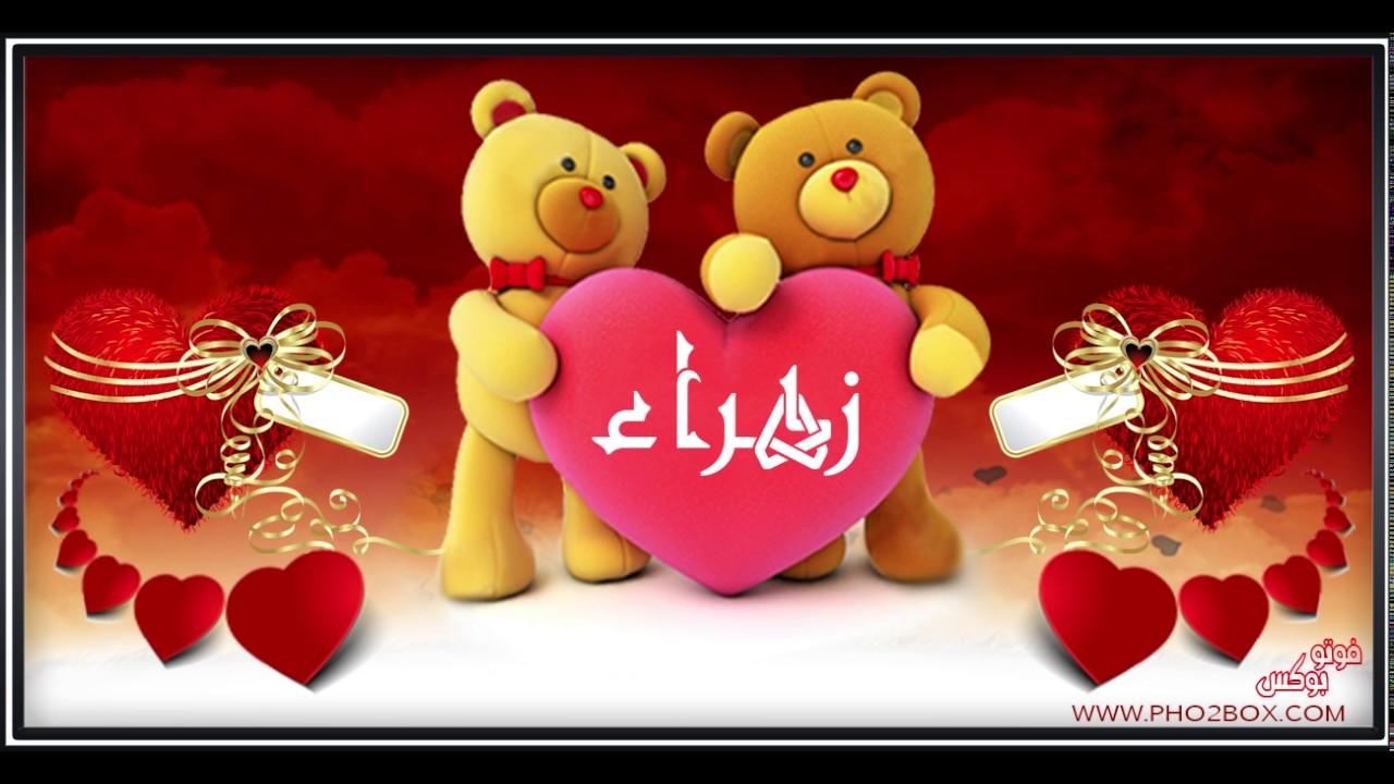 بالصور صور اسم زهراء , صور جميلة لاسم زهراء 4105 2