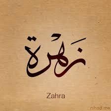 بالصور صور اسم زهراء , صور جميلة لاسم زهراء 4105 4
