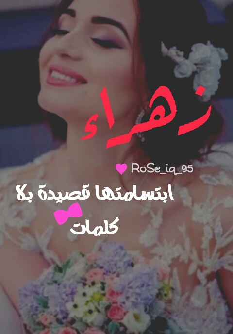 بالصور صور اسم زهراء , صور جميلة لاسم زهراء 4105 5