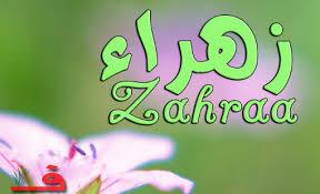 بالصور صور اسم زهراء , صور جميلة لاسم زهراء 4105 6