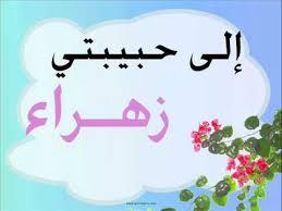 بالصور صور اسم زهراء , صور جميلة لاسم زهراء 4105 7