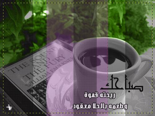 صورة عبارات صباحية للحبيب , حبيبي صباح الخير 4189 27
