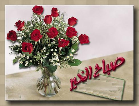 صورة عبارات صباحية للحبيب , حبيبي صباح الخير 4189 28