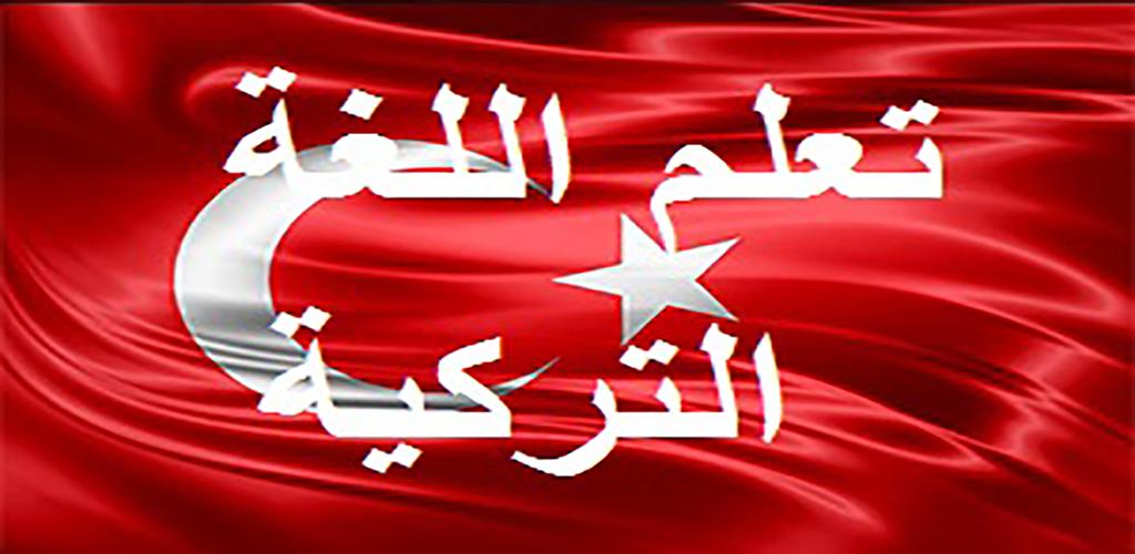 صورة كلمات بالتركي , اهم 100 كلمة تركية وترجمتها