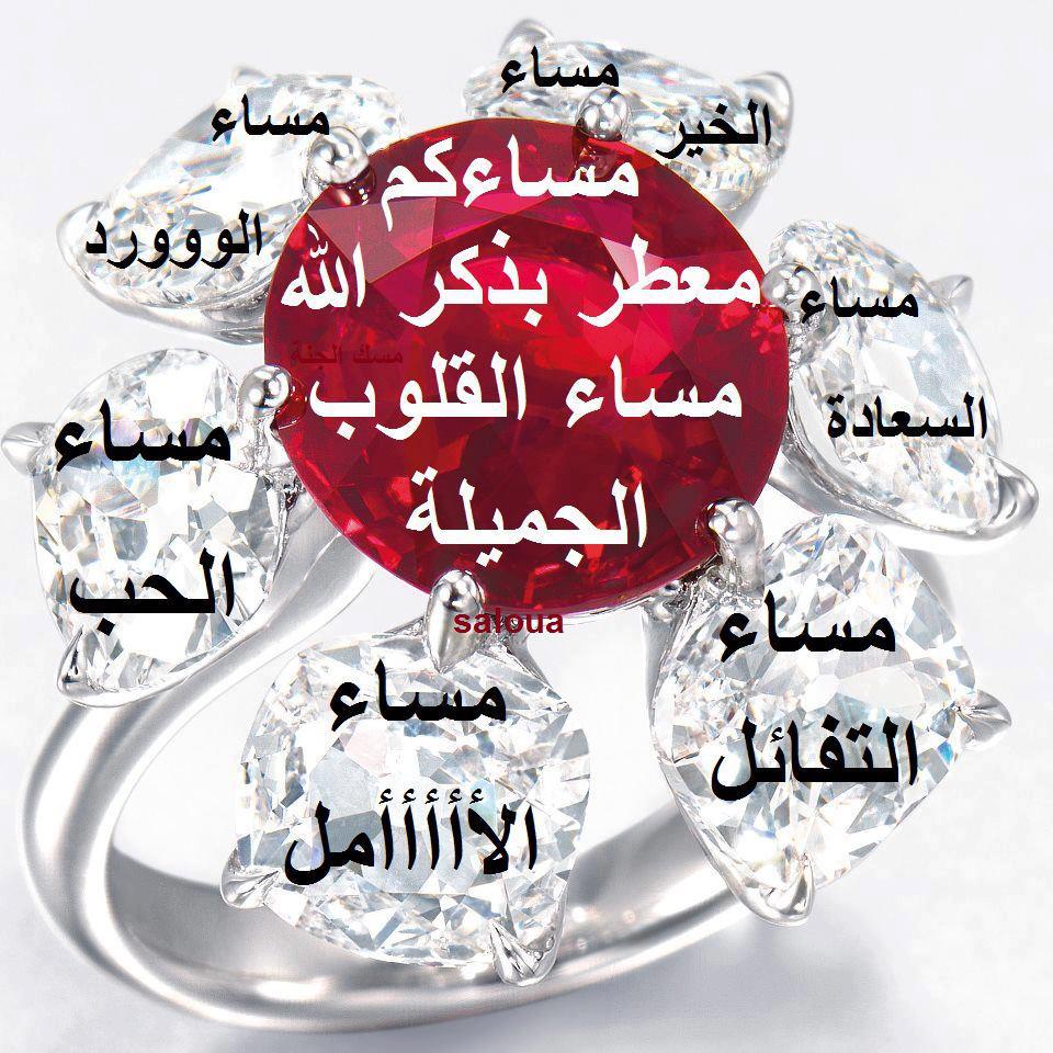 بالصور مساء الورد حبيبي , اجمل تحيات المساء 4436 8