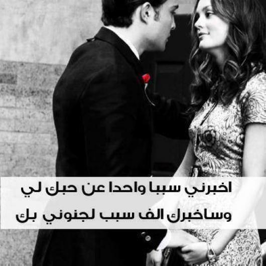 بالصور بوستات حب ورومانسية , اروع كلمات الحب 4461 5