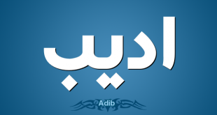 صورة اسماء اولاد غريبة ونادرة , اغرب اسماء الاولاد