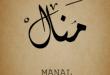 صور صور اسم منال , منال في صور