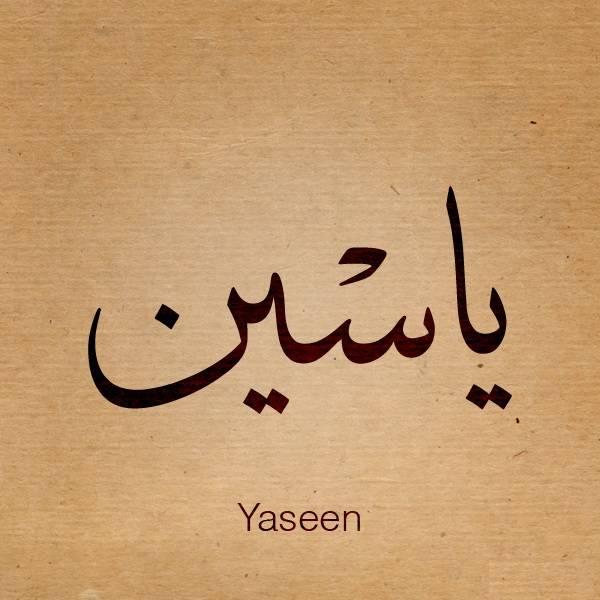 صور معنى اسم ياسين , اسماء من الفاظ قرانية