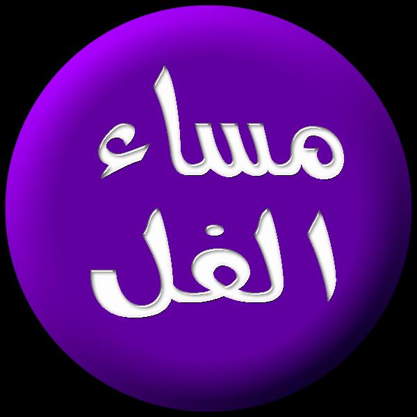 بالصور مساء الفل , ارسل احلي تحية مساء وقول مساء الفل علي الحلوين 5285 1