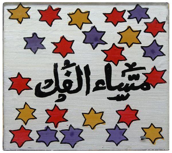 بالصور مساء الفل , ارسل احلي تحية مساء وقول مساء الفل علي الحلوين 5285 2