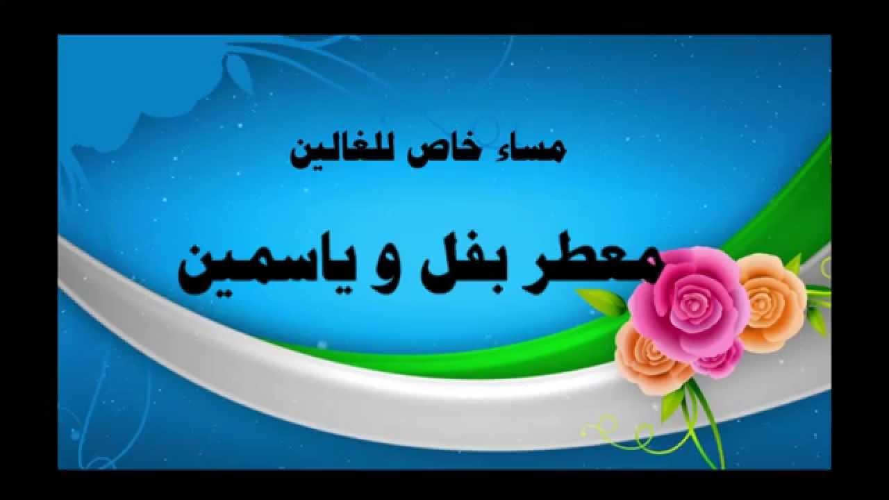 بالصور مساء الفل , ارسل احلي تحية مساء وقول مساء الفل علي الحلوين 5285 7
