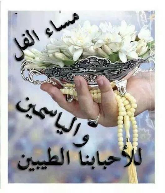 بالصور مساء الفل , ارسل احلي تحية مساء وقول مساء الفل علي الحلوين 5285 8