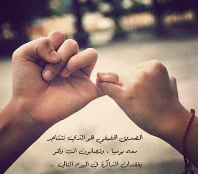 بالصور عبارات عن الصداقة قصيرة , كلمات قصيره ومعبره عن الصديق والصداقة 5322 7