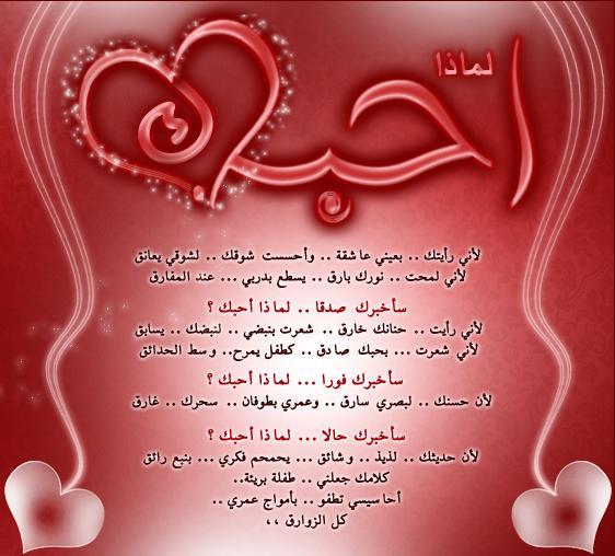 بالصور شعر رومانسى عن الحب , تحدث عن حبك باجمل اشعار عن الحب 5332 21