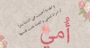 اجمل شعر عن الام , ارسم البسمه علي شفاه امك باجمل قصائد عنها