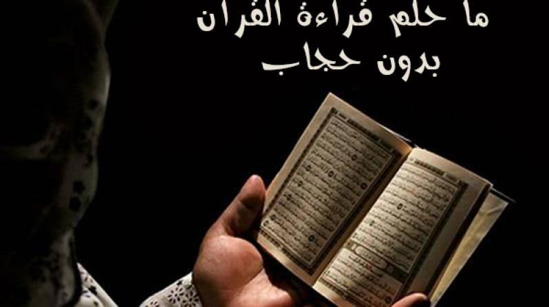 صور هل يجوز قراءة القران بدون حجاب , حكم قراءة القران للسيدات بدون حجاب