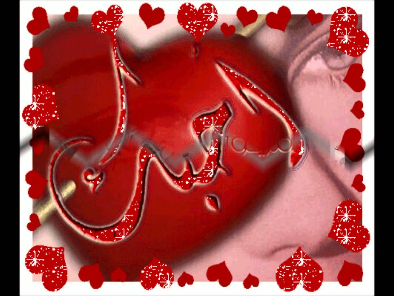 بحبك حبيبي اجمل صور بحبك يا حبيبى كلمات رمزيات