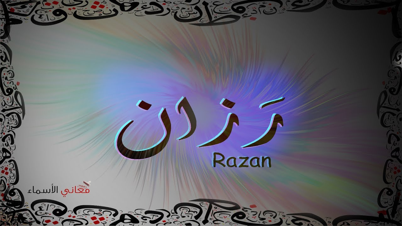 بالصور معنى اسم رزان , معنى اسم رزان وصفات حامل الاسم 5464 1