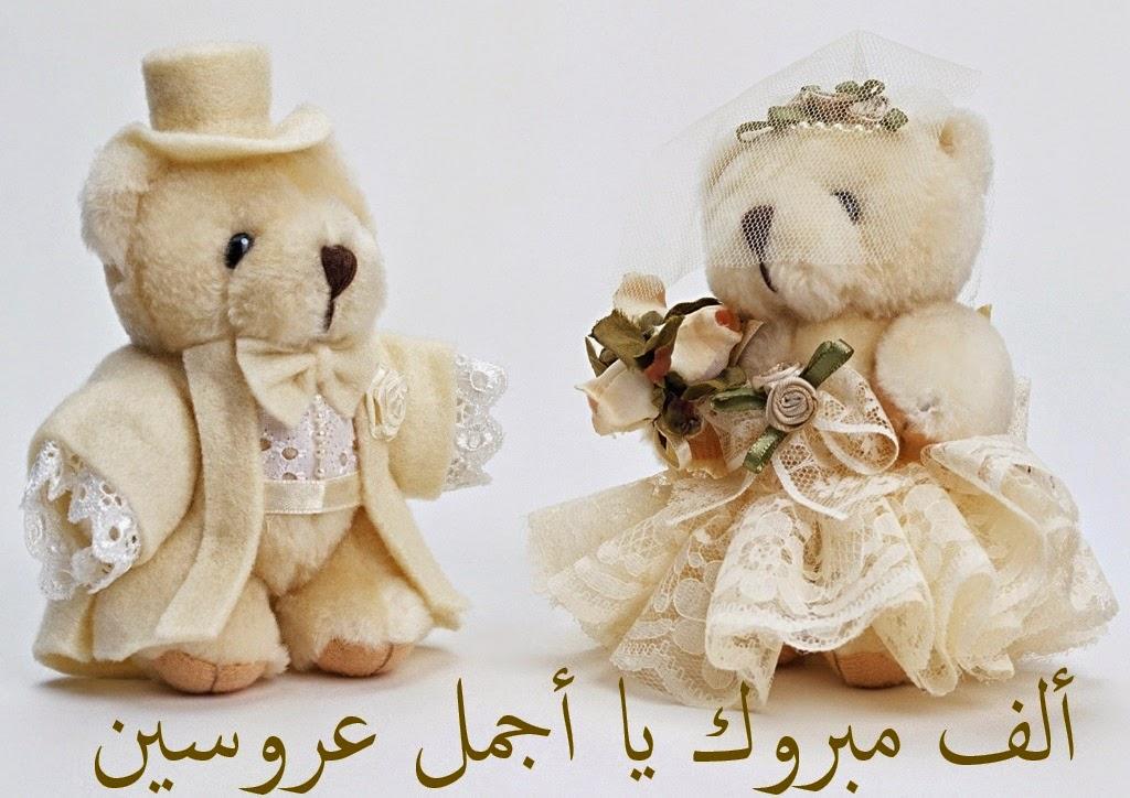 بالصور صور تهنئة زواج , اجمل واجدد صور تهنئة للزواج 5475 13