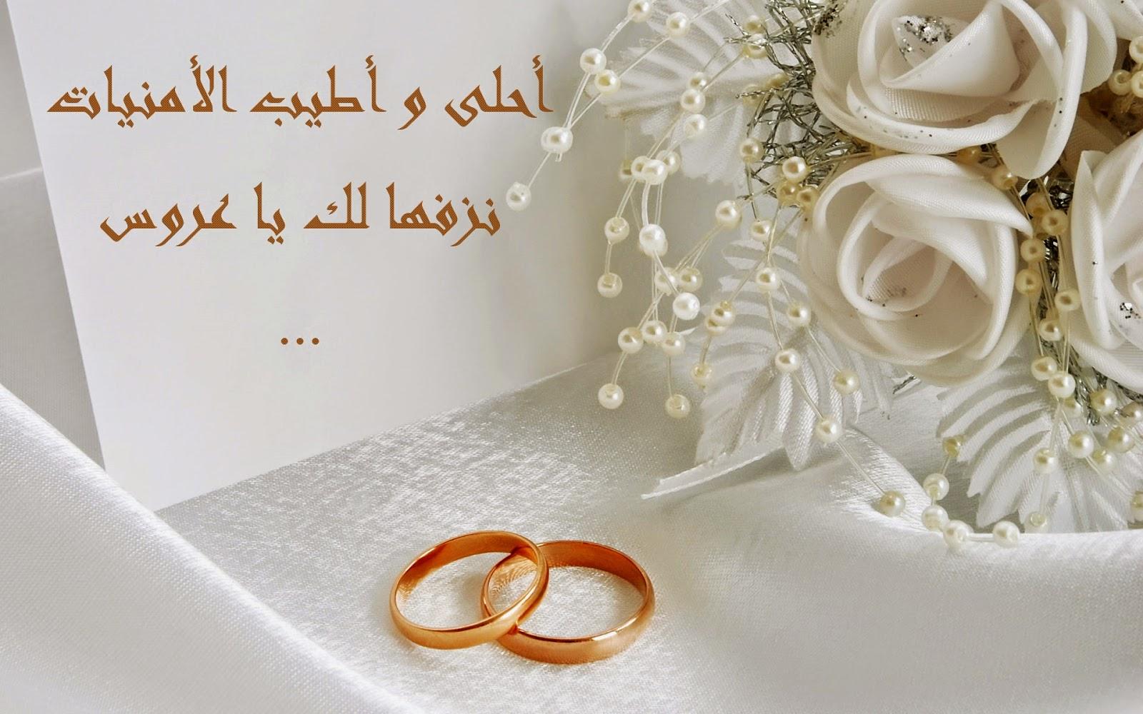 بالصور صور تهنئة زواج , اجمل واجدد صور تهنئة للزواج 5475 6