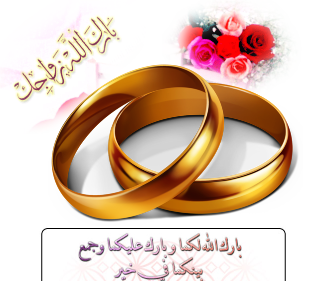 بالصور صور تهنئة زواج , اجمل واجدد صور تهنئة للزواج 5475