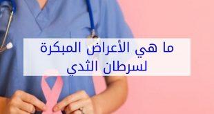 صور اعراض سرطان الثدي , ما هى الاعراض المبكرة لسرطان الثدى