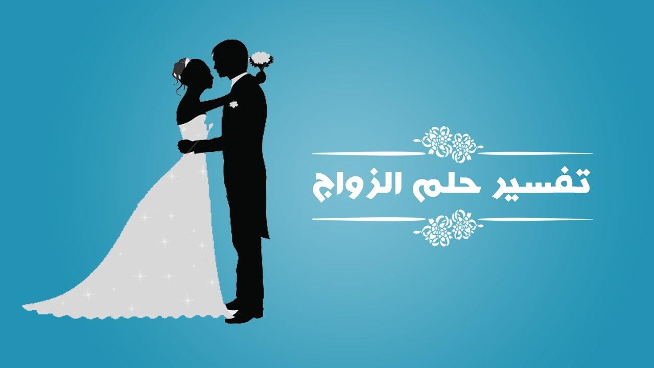صورة الحلم بالزواج , ما هو تفسير رؤية الزواج فى الحلم ومعناه ؟ 5506
