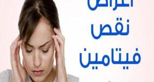 صور نقص فيتامين د , تعرف على اعراض نقص فيتامين د