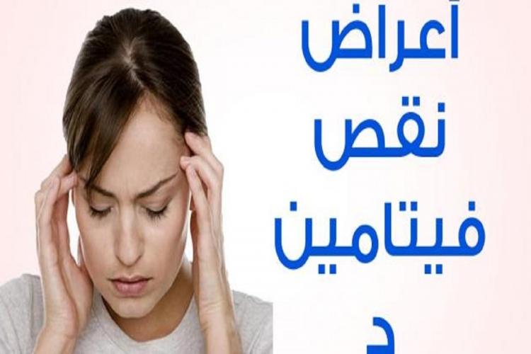 صورة نقص فيتامين د , تعرف على اعراض نقص فيتامين د 5543