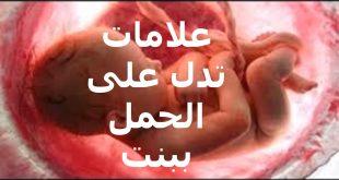 بالصور كيف اعرف اني حامل ببنت , علامات و مؤشرات تدل على انك حامل ببنت 5605 3 310x165