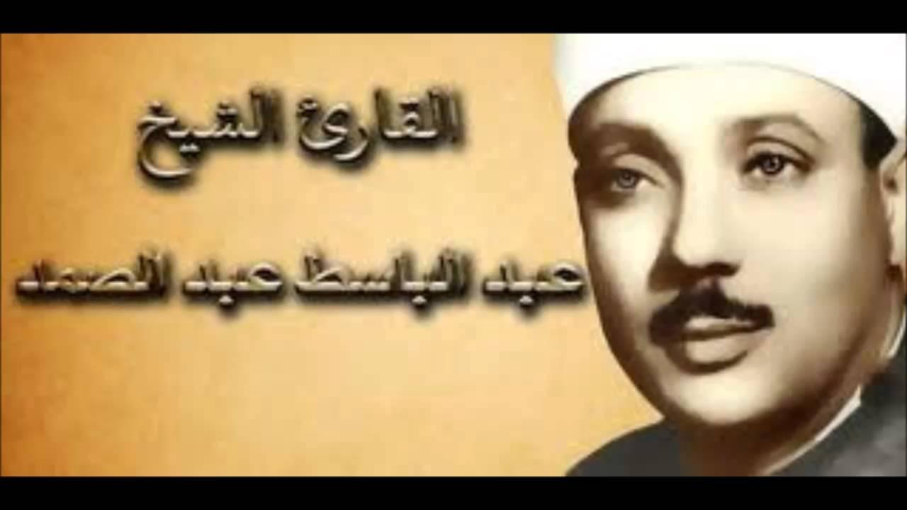 صور عبد الباسط عبد الصمد ترتيل , سورة يوسف للشيخ عبدالباسط عبدالصمد ترتيل