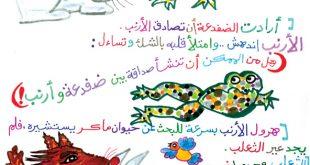 صور قصص قصيرة للاطفال , اجمل قصص تعليمية قصيرة للاطفال