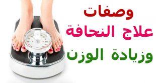 صور وصفات لزيادة الوزن , وصفه طبيعية و مجربة لزيادة الوزن
