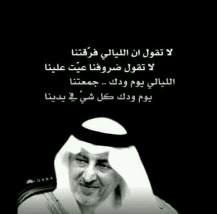شعر خالد الفيصل من اروع قصائد خالد الفيصل رمزيات