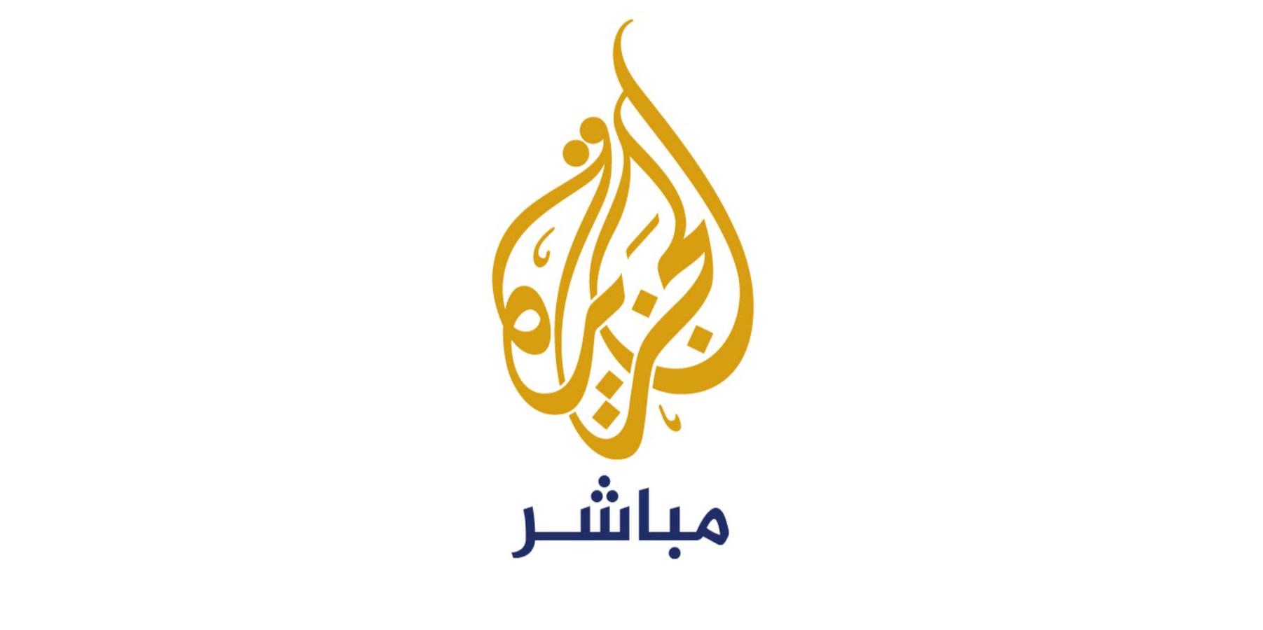 صورة تردد قناة الجزيرة مباشر , احدث تردد قناه الجزيره الجديد على النايل سات 5665 1