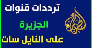 بالصور تردد قناة الجزيرة مباشر , احدث تردد قناه الجزيره الجديد على النايل سات 5665 3 310x162