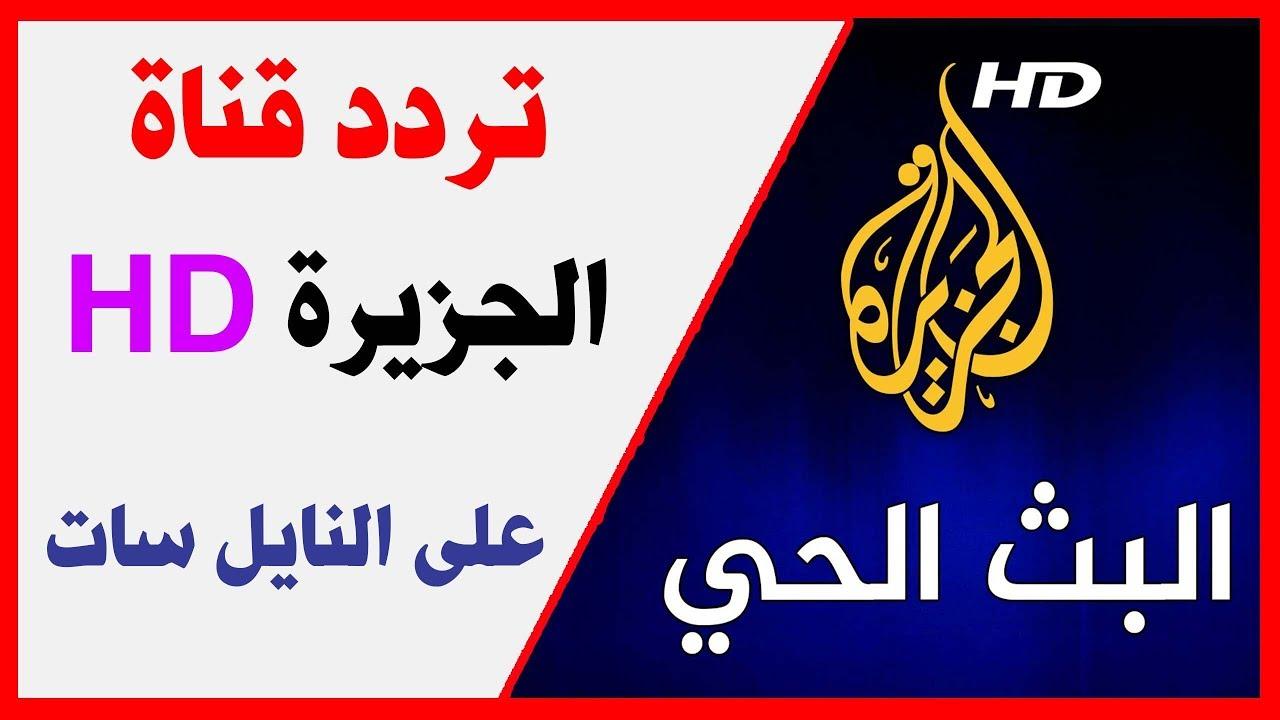 صورة تردد قناة الجزيرة مباشر , احدث تردد قناه الجزيره الجديد على النايل سات 5665 4