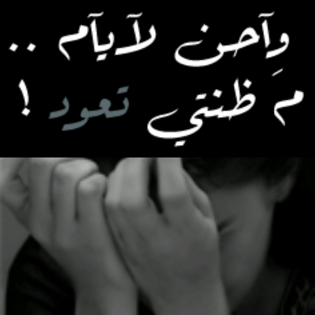 صور كلام عن الحزن , صور كلام عن الحزن