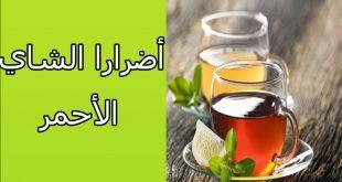 صورة اضرار الشاي , ما هى اضرار تناول الشاى الاحمر بكثره