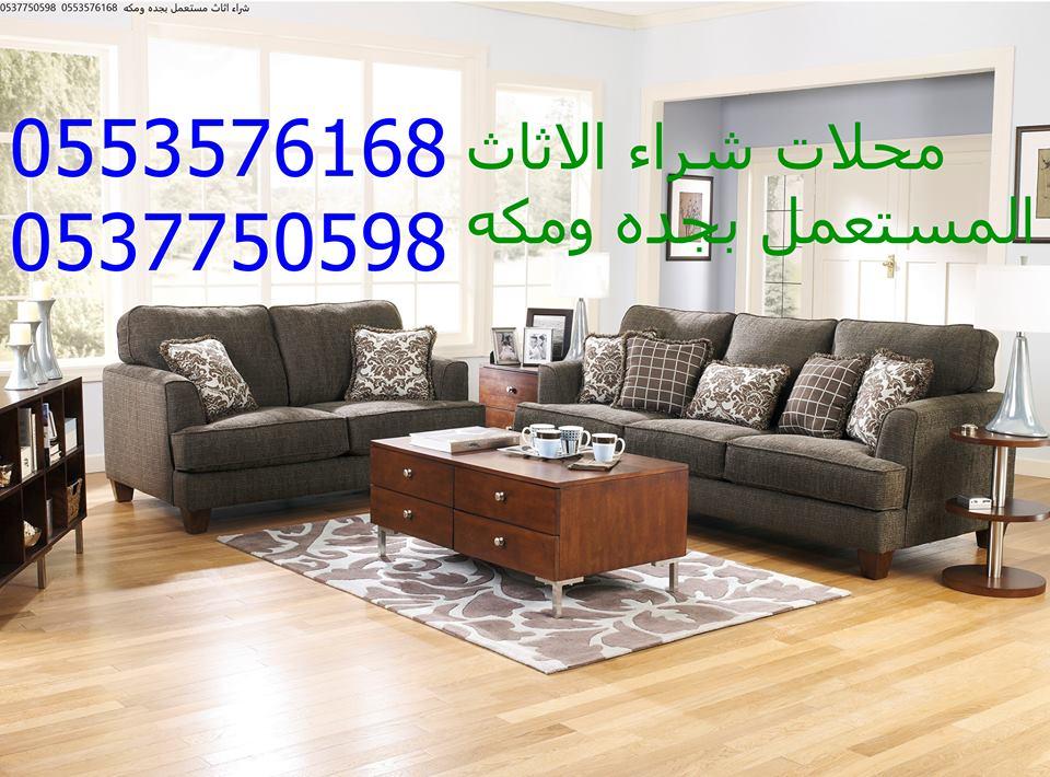 بالصور شراء الاثاث المستعمل بجدة , شركة شراء اثاث مستعمل فى جدة و مكة 5681 1